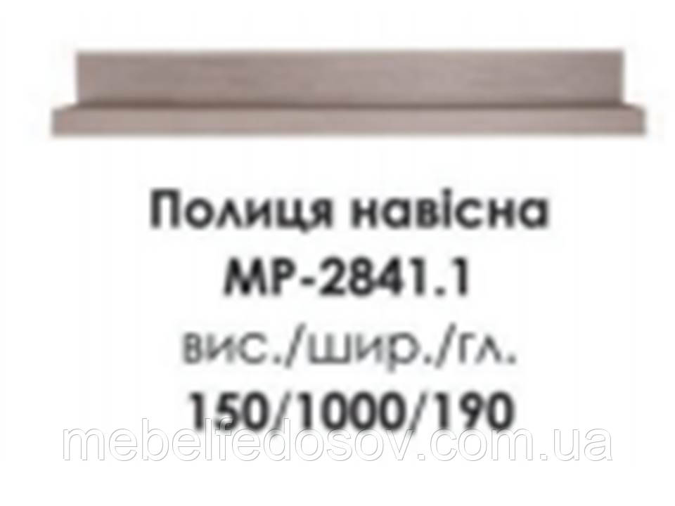 Полка навесная Меркурий МР-2841,1(БМФ) 1000х190х150мм