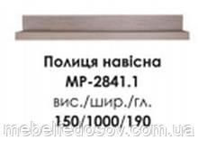 Полиця навісна Меркурій МР-2841,1(БМФ) 1000х190х150мм