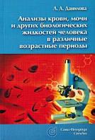 Данилова Л. А.  Анализы крови, мочи и других биологических жидкостей человека