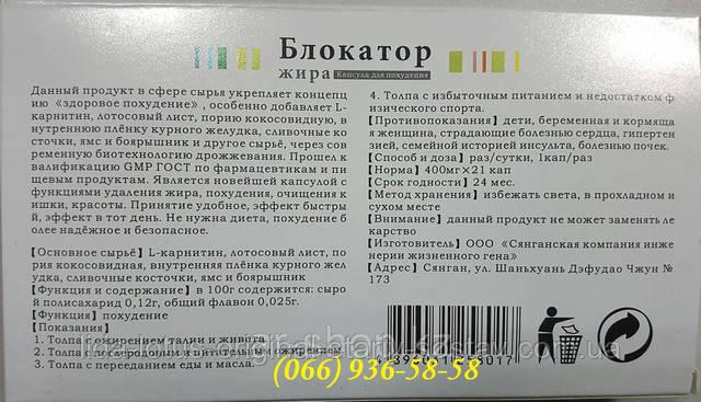 препарат редуслим для похудения жбу