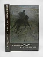 Гордин А.М. Пушкин в Михайловском (б/у).