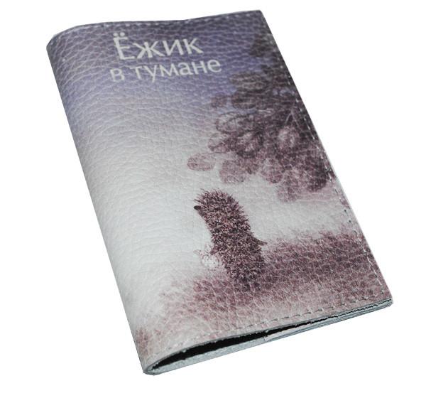 Обложка для паспорта -Ежик в тумане-