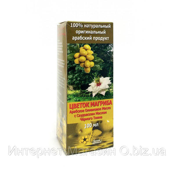 Масло Тмина и Оливковое - Цветок Магриба