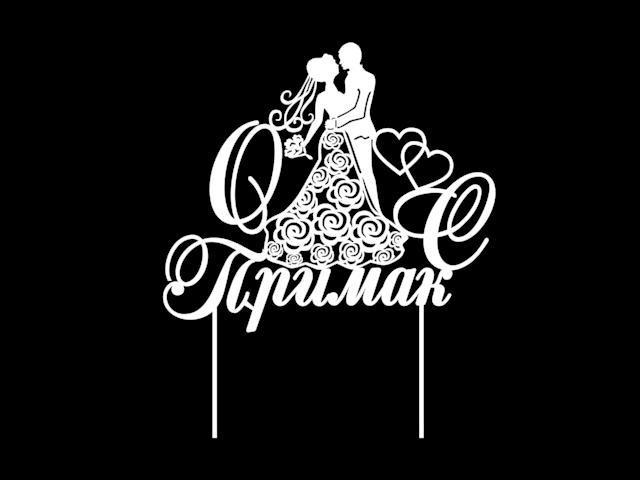 Індивідуальний Весільний топпер з прізвищем молодят Пластикові топпери Топпери в блискітках Топпери на замовлення