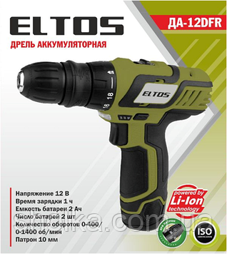 Шуруповерт аккумуляторный Eltos ДА-12 DFR