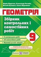 Підручна М. Геометрія 9 клас. (Нова програма)