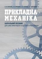 Прикладна механіка: навчальний посібник