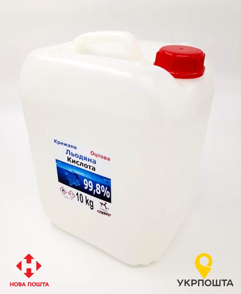 10 кг Уксусная Ледяная кислота 99,9 % ЛУК ХЧ
