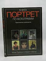 Луински Х., Магнус М. Портрет по фотографии (б/у).