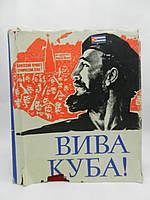 Вива Куба! Визит Фиделя Кастро Рус в Советский Союз (б/у).