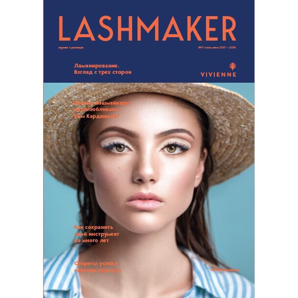 Журнал Lashmaker №17, 2018 год