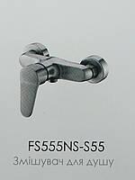 Смеситель для душа FLEKO FS555-NS-S55