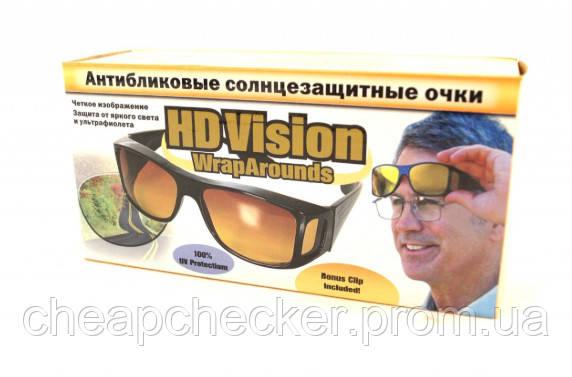 Антибликовые Очки Для Вождения HD Vision Wrap Arounds