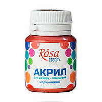 Краска акриловая Rosa Studio 20мл глянцевая 210**_коричневый (21015)