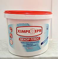 Краска водно-дисперсионной акриловая Декор Плюс Химрезерв 10 л.
