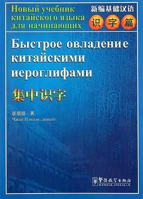 Різні підручники китайської мови