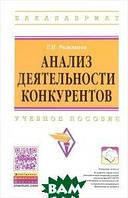 Т. Н. Рыжикова Анализ деятельности конкурентов. Учебное пособие