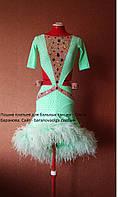 Платье для бальных танцев - латина. Юбка с боа страуса