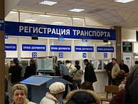 Государственная регистрация транспортного средства