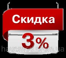 Скидка 3% на следующую покупку!