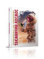 Енциклопедія для допитливих А5: Таємничий космос укр //