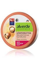 Alverde крем масло для тела сухая кожа Körperbutter Macadamianuss Karitébutter 200мл