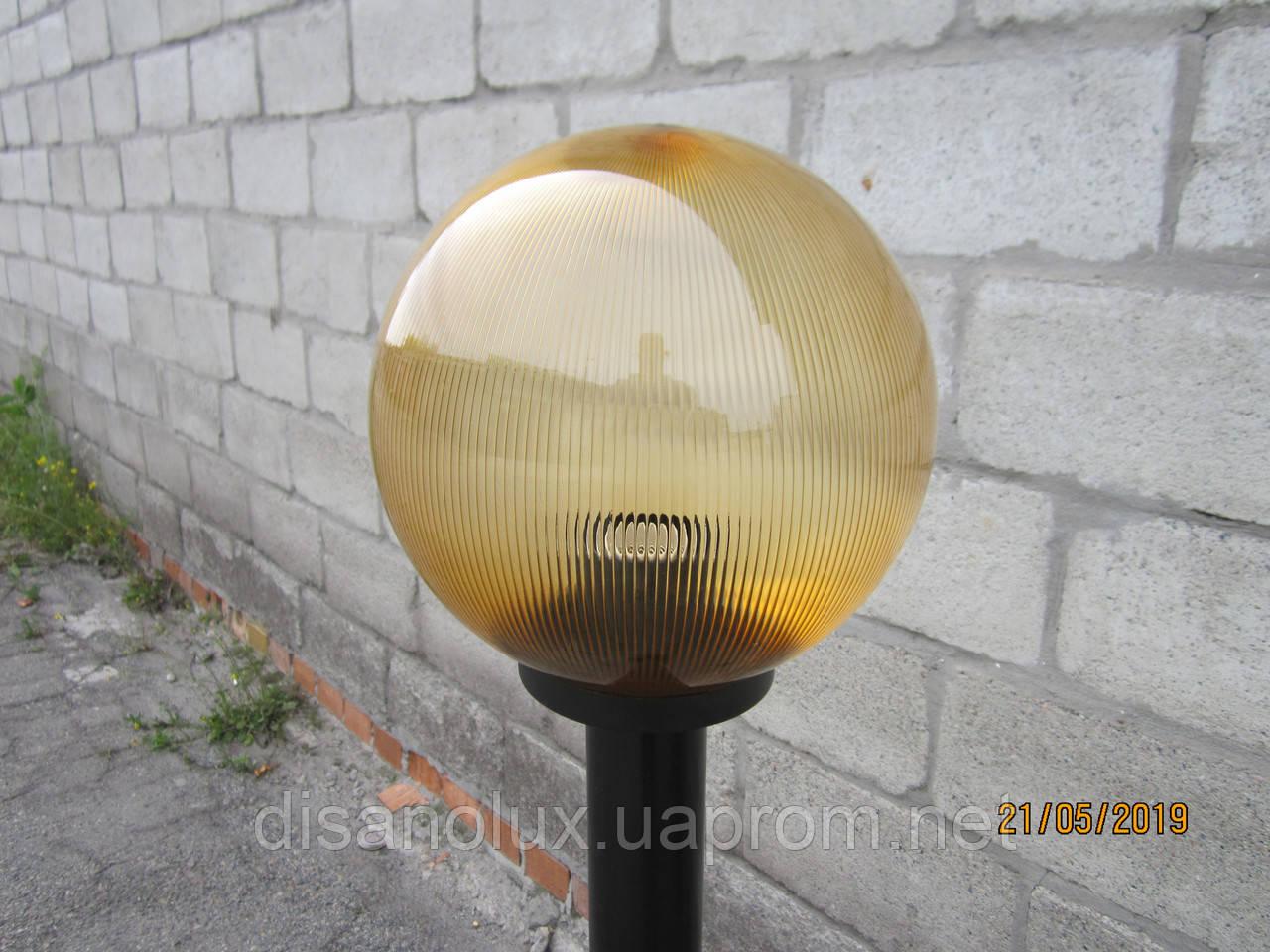 """Светильник парковый уличный """"Столб"""" 0.50 м  труба и шар φ200  золото призматик  IP44"""
