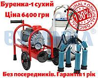 Доильный аппарат Буренка-1 сухого типа от производителя.