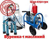 Доильный аппарат Буренка-1 масляный для коров