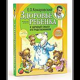 Серия: Библиотека доктора Комаровского