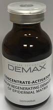 Концентрат восстанавливающий повреждения кожного матрикса 20 мл. Demax