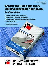 Baumit Elast-FliesenKleber - еластичний клей для гресу зовні та всередені приміщень, 25 кг