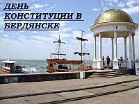 ДЕНЬ КОНСТИТУЦИИ В БЕРДЯНСКЕ. (26.06. - 30.06.19.)