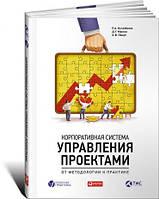 Корпоративная система управления проектами: От методологии к практике.А. Ляшук, Д. Максин, Р. Нугайбеков