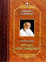 Религиозная литература (Архимандрит Иоанн (Крестьянкин). Алфавит духовный)