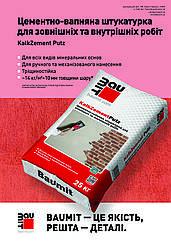 Baumit KalkZementPutz - цементно-вапняна штукатурка для зовнішніх та внутрішніх робіт, 25 кг