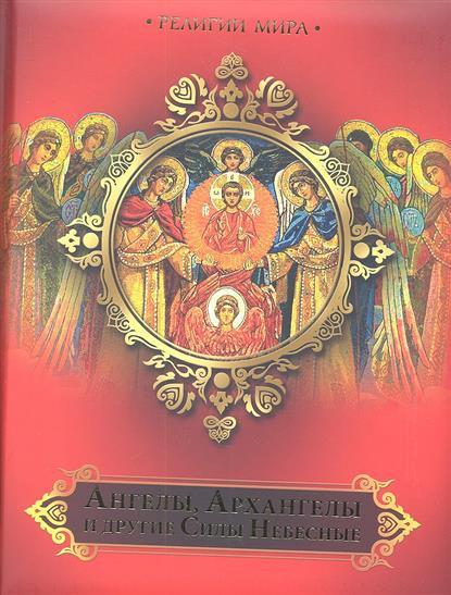 Ангелы, Архангелы и другие Силы Небесные