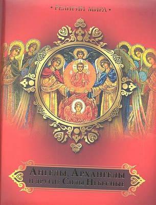 Ангелы, Архангелы и другие Силы Небесные, фото 2