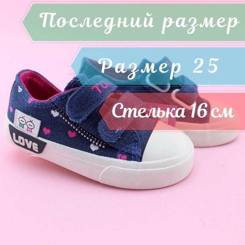 281769fed Детские кеды девочке джинсовые тм Том.м размер 25 - BonKids - детский  магазин обуви