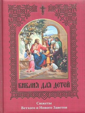 Библия для детей. Сюжеты Ветхого и Нового Заветов, фото 2