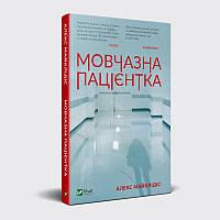 Книга роман  Мовчазна пацієнтка Алекс Майклідіс