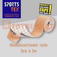 Тейп класичний SportsTex (СпортсТекс) 5см х 5м, пластиковий футляр, Південна Корея бежевий