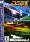 Сборник игр PS2: The Fast and the Furious 3 / Tokyo Extreme Racer: Drift 2
