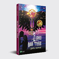 Книга роман Зірка для тебе Дара Корній