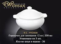 Горшочек для запекания 350 мл Wilmax WL-997000