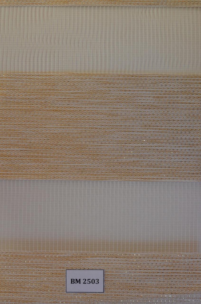 Рулонные шторы песочные с люрексовой нитью день-ночь ВМ-2503