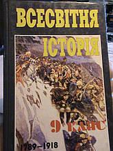 Бердичевський. Всесвітня історія. 1789-1918. Х, 1998.