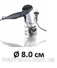 Тримач для фена Ø 8.0 см