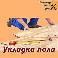 Укладочные работы, ремонт полов в Киеве
