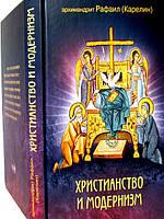 Религиозная литература (Архимандрит Рафаил (Карелин). Христианство и модернизм)